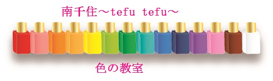 tefutefu